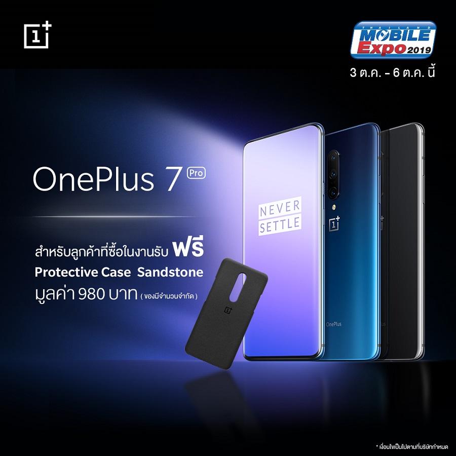 ตอกย้ำความแรง OnePlus 7 Pro ออกบูธครั้งแรกในงาน Thailand Mobile Expo 2019 ราคาเริ่มต้น 17,490 บาทกับโปรโมชันจาก AIS ณ ศูนย์ประชุมไบเทค บางนา 3 – 6 ตุลาคมนี้