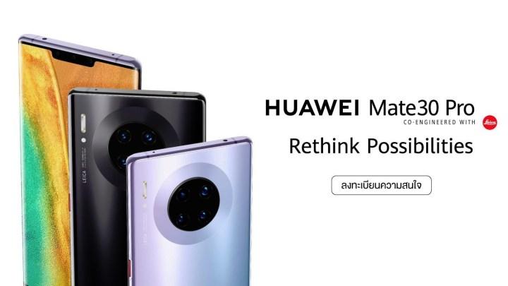 เปิดจอง HUAWEI Mate 30 Pro วันที่ 25 ตุลาคม – 3 พฤศจิกายน 62 แถม OSMO MOBILE 3 COMBO SET