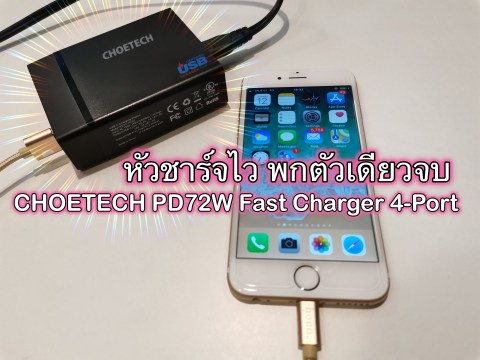 หัวชาร์จไว CHOETECH PD72W Fast Charger 4-Port