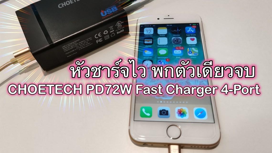 CHOETECH PD72W Fast Charger 4-Port หัวชาร์จเร็ว ชาร์จมือถือ ชาร์จโน้ตบุ๊คผ่านพอร์ต USB Type-C ตัวเดียวจบ