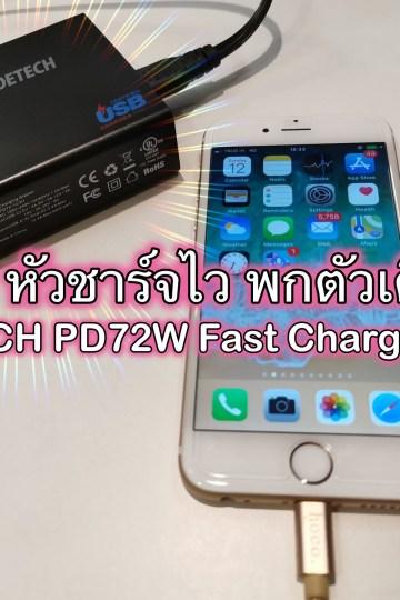 หัวชาร์จไว CHOETECH PD72W Fast Charger 4-Port