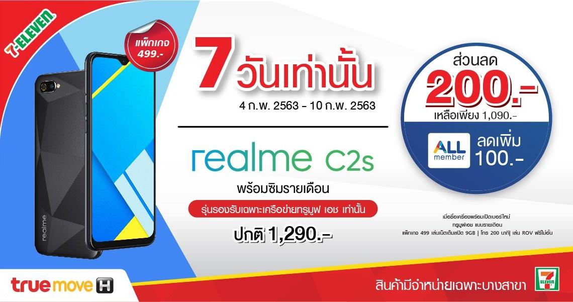 ซื้อ realme C2s ที่ 7-Eleven เพียง 1,090 บาท สมาชิก All Member เหลือเพียง 990 บาท 4 – 10 ก.พ. 63 นี้