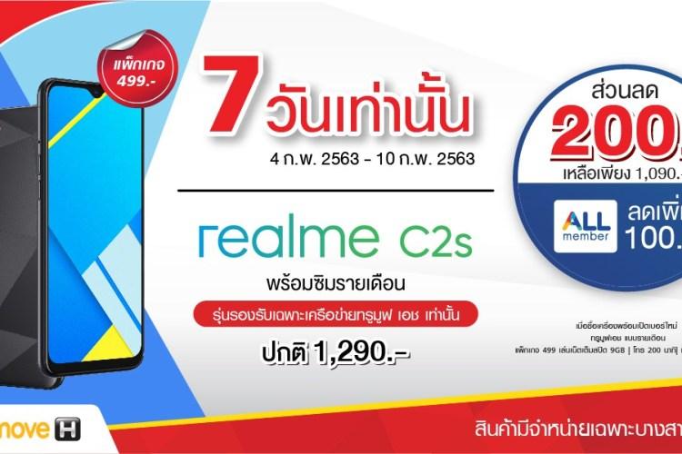 realme C2s 7-11