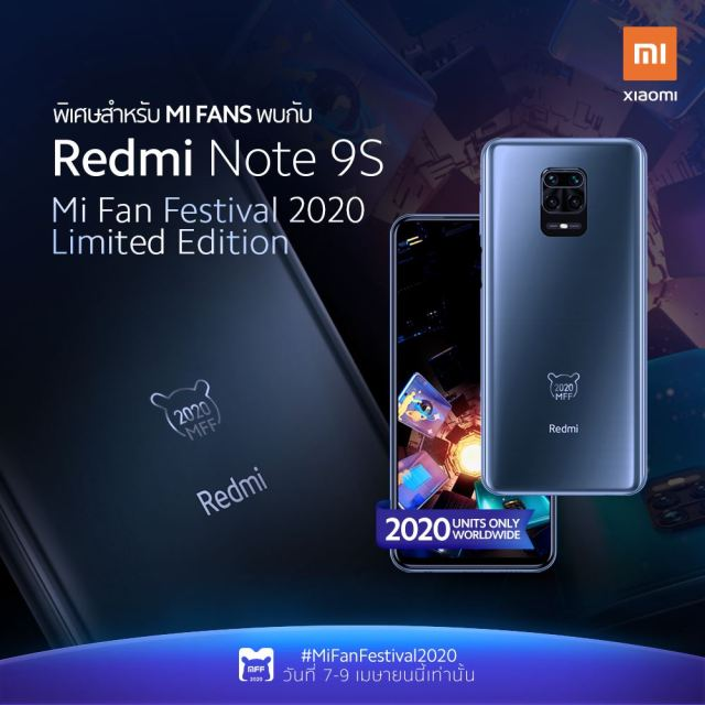 Redmi Note 9S รุ่น MFF-limited edition