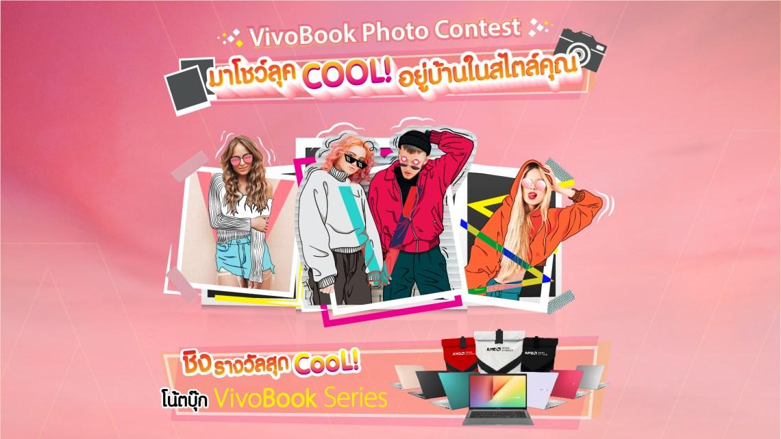 ASUS ชวนคุณเป็นเจ้าของ Asus New VivoBook Series ตัวใหม่! ในกิจกรรม 'VivoBook Photo Contest' โชว์ลุคคูลอยู่บ้านในสไตล์คุณ