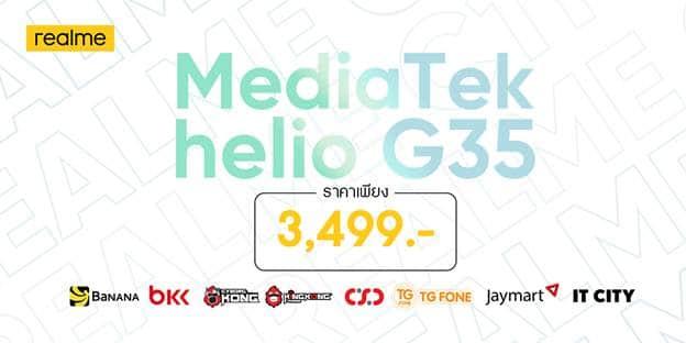 realme C11 [2+32 GB] g35