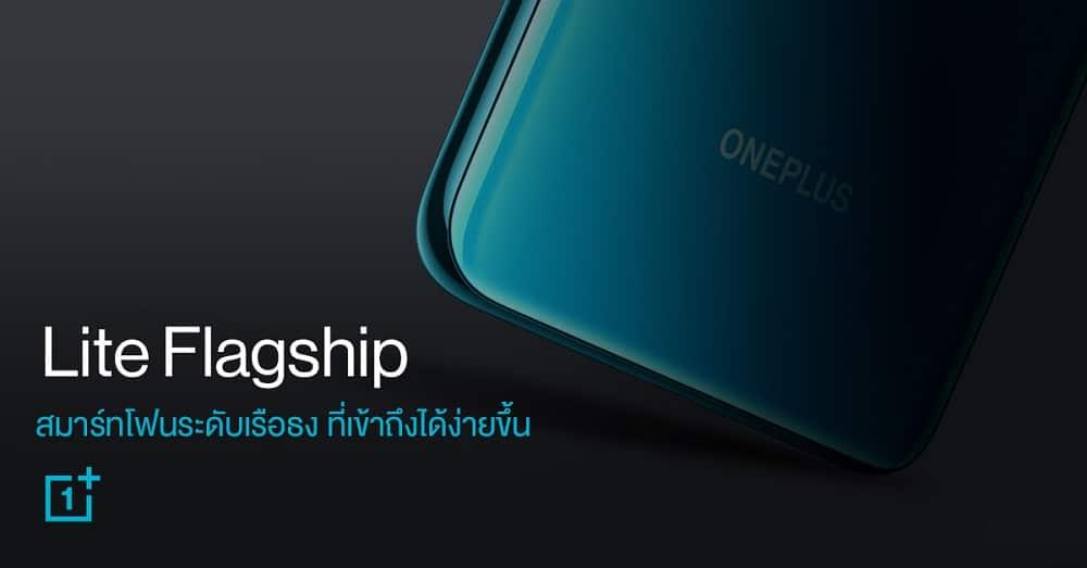 Lite Flagship สมาร์ทโฟนระดับเรือธง ที่ราคาเข้าถึงได้ง่ายขึ้น