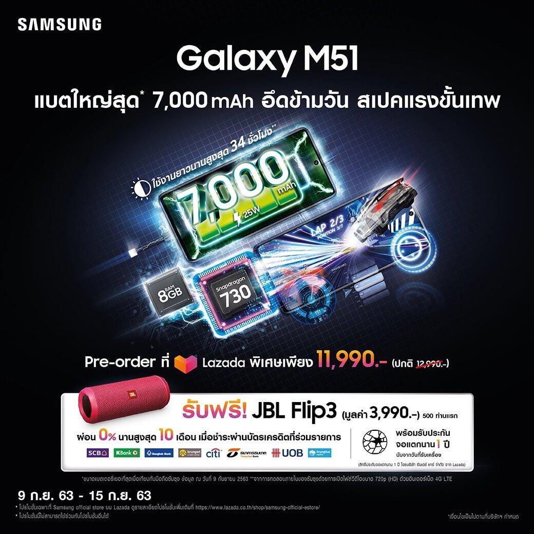 Galaxy M51 มือถือสเปคดี แบตเยอะ 7000mAh Snapdragon 730 RAM 8GB ราคาพิเศษ วันที่ 9 เดือน 9