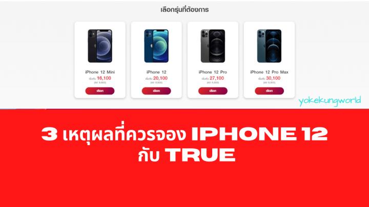 3 เหตุผลที่ควรจอง iPhone 12 กับ True