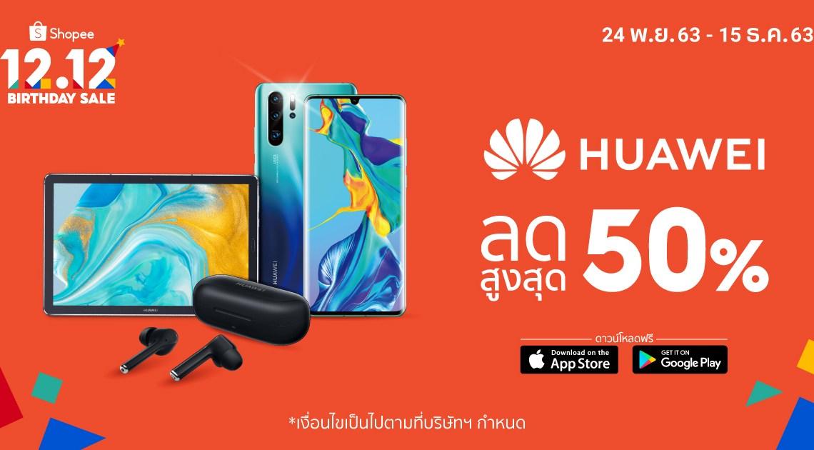 5 มือถือ – แท็บเล็ต ยอดนิยมจาก Huawei โปรแรงบน Shopee 12.12 Birthday Sale