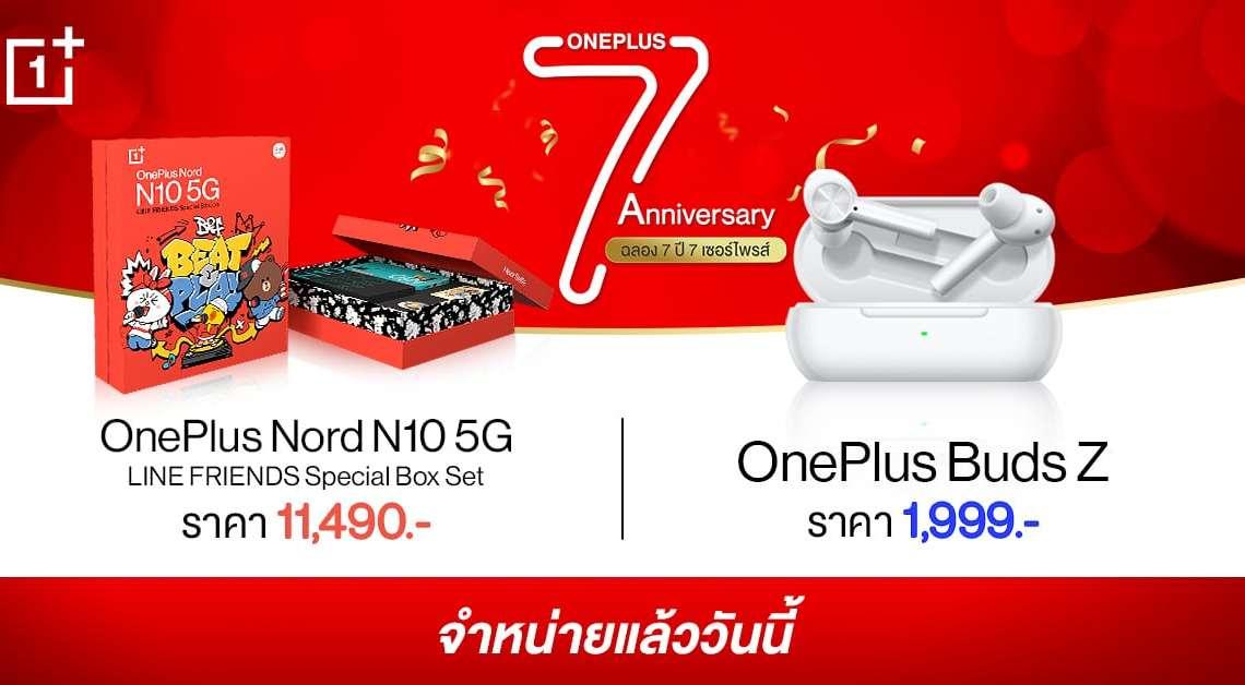 ยลโฉม OnePlus Nord N10 5G LINE FRIENDS Special Box Set เริ่มต้น 11,490 บาท พร้อมหูฟัง OnePlus Buds Z