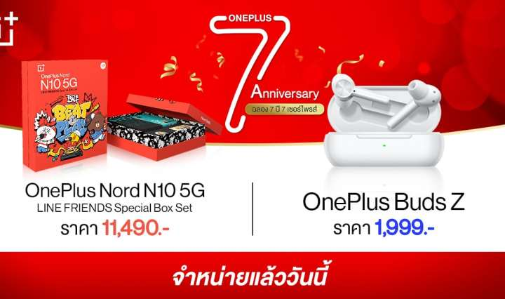 OnePlus Nord N10 5G LINE FRIENDS Special Box Set