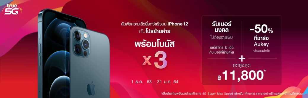 iphone12 true