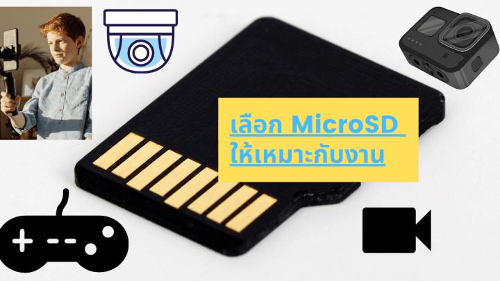 เลือก MicroSD ให้เหมาะกับงาน อย่ามองแค่ราคาถูก ข้อมูลของเราสำคัญที่สุด