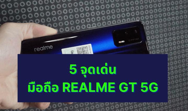 5 จุดเด่นของมือถือ realme GT 5G