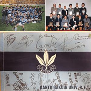 日本大学レスリング部、関東学院大学ラグビー部のトレーナー活動と、寄せ書きの画像です