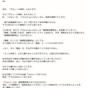 小田和正2019 ASKAさん脱退の報を聞いて・・・