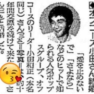 小田和正2019 ご結婚37周年 おめでとうございます