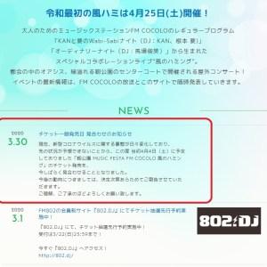 FM COCOLO 風のハミング チケット発売時期見合わせのお知らせ