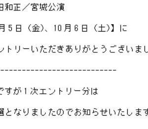 ♪ギルドの手紙Ⅱ♪最終編 盛岡タカヤホール セキスイハイムスーパーアリーナ(宮城)
