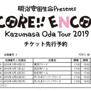 小田和正2019 PRESSチケット先行予約抽選結果の発表っ!