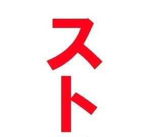 小田和正2019 TBSに抗議のため、本日のブログ掲載は取りやめストライキを決行いたします。【追記】土日も続行っ!!