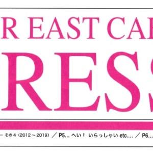小田和正2020 PRESS Vol.357 を読んで