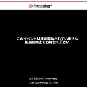 10th Anniversary 音市音座 2020 無観客配信ライブの配信について