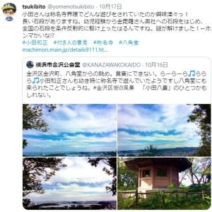 小田和正2020 私選 「小田八景」 前編