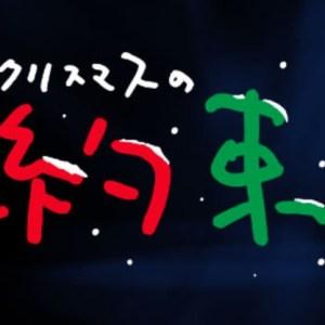 小田和正2020 今年のクリスマスの約束は・・・