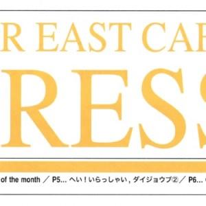 小田和正 2021 PRESS Vol.369を読んで その1