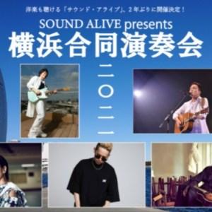横浜合同演奏会2021 出演アーティスト 2番目 Ms.OOJAさんの巻