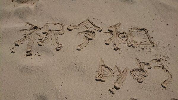 砂浜令和文字
