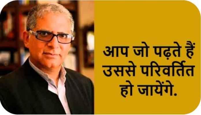 Deepak Chopra Quotes In Hindi