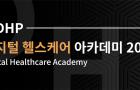 디지털 헬스케어 전문 교육 과정, 'DHP 디지털 헬스케어 아카데미'를 개최합니다!
