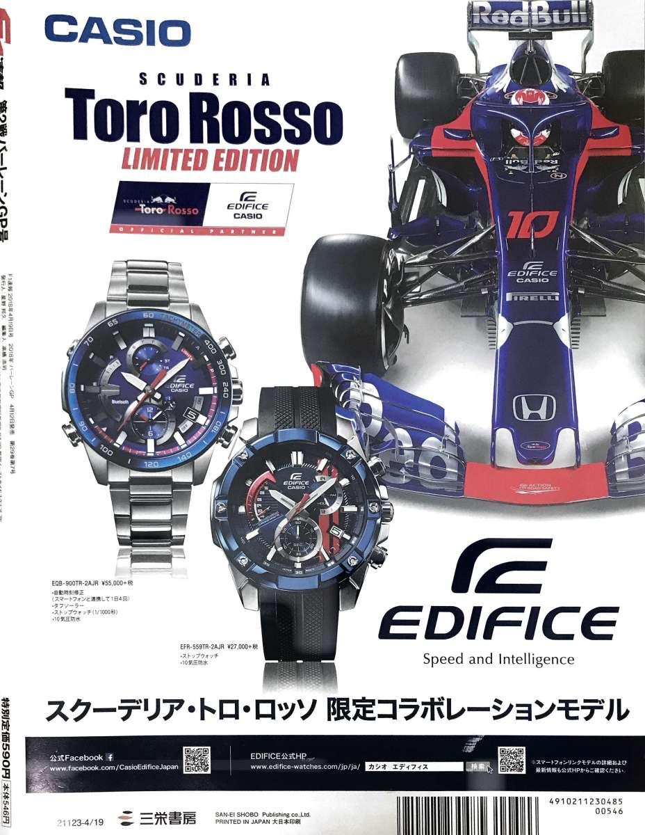 CASIO EDIFICE EQB-900TR ①購入編