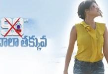 Telugu Movies May 2019 Update