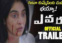Evaru Full Movie Download