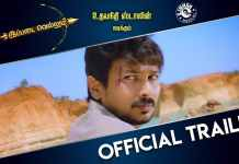 Ippadai Vellum Full Movie Download