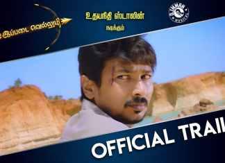 Ippadai Vellum Full Movie Download