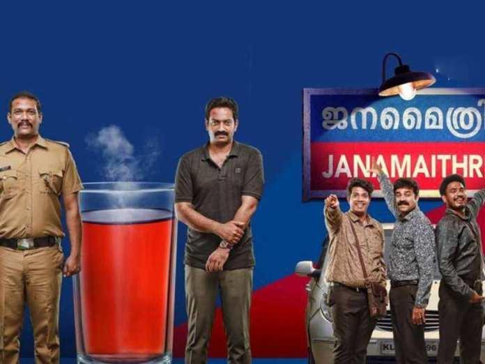 Janamaitri Movie Saiju Role