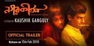 Nagarkirtan Full Movie Download