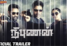 Nibunan Full Movie Download