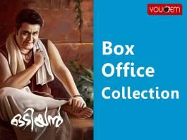 Odiyan Box Office Collection