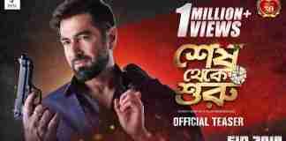 Bengali Movies Released In June 2019