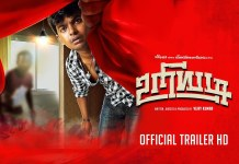 Uriyadi Full Movie Download