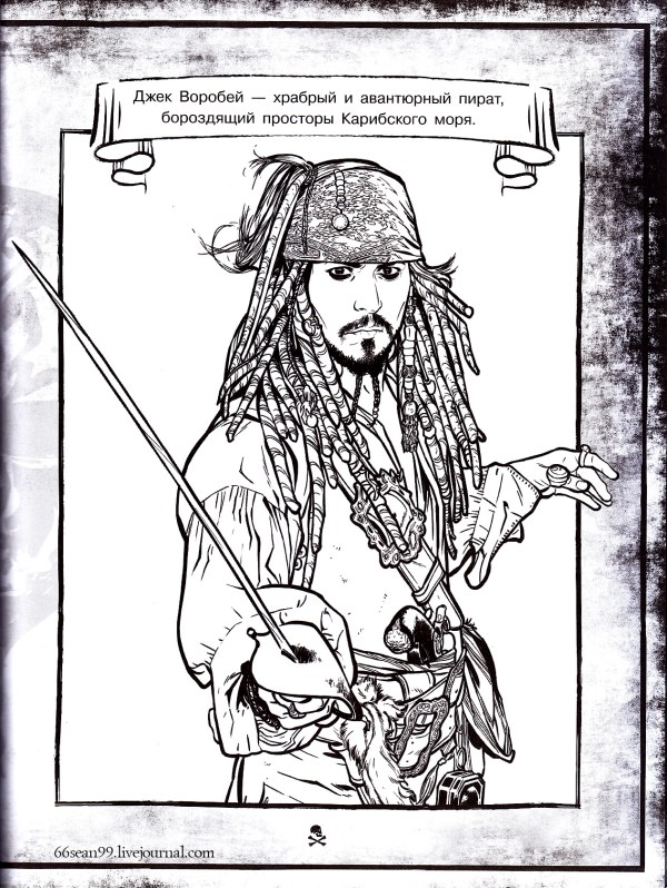 pirates of the caribbean coloring pages # 7