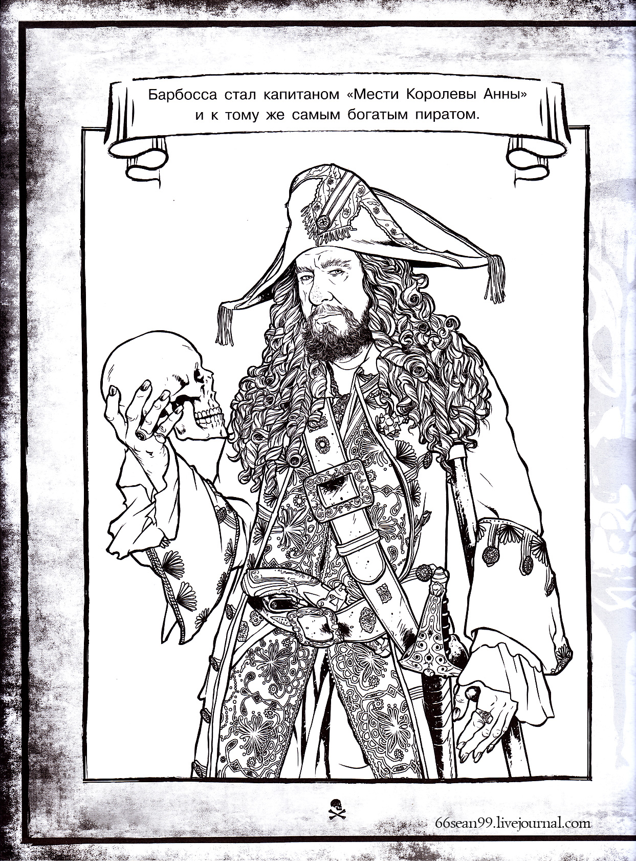 Pirates 5 Caribbean Pages Coloring