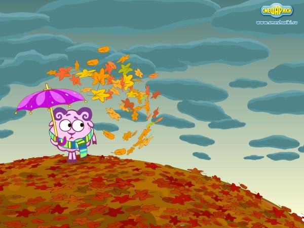 Смешарики картинки осень - Смешарики - YouLoveIt.ru