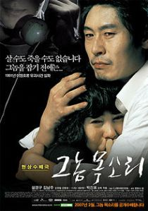 Korean Movie Review: Voice of A Murderer